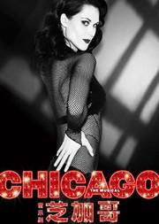 音乐剧《芝加哥》 CHICAGO THE MUSICAL