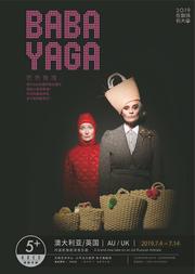 澳大利亚时装影像剧场音乐剧《芭芭雅嘎》