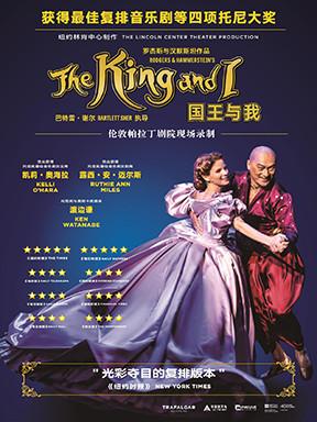【高清放映系列】美国纽约林肯中心制作·音乐剧《国王与我》