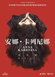 【高清放映系列】莫斯科轻歌剧院·音乐剧《安娜·卡列尼娜》
