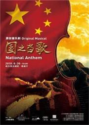 上海歌剧院原创音乐剧《国之当歌》
