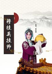 京剧《穆桂英挂帅》