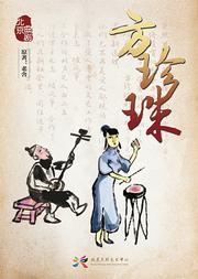 北京曲剧《方珍珠》