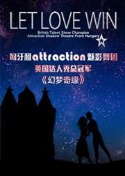 2019国家大剧院国际儿童戏剧季 匈牙利魅影舞剧《幻梦奇缘Let Love Win》