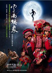 杨丽萍大型原生态歌舞集《云南映象》