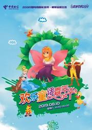 """【惠州】2019电信智能宽带·畅享品质生活""""打开艺术之门""""系列演出 大型派对舞台剧《童话欢乐嘉年华》"""