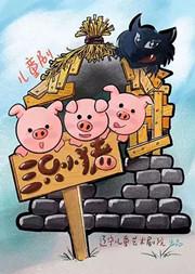 【沈阳】儿童剧《三只小猪》