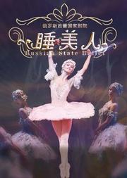 俄罗斯芭蕾国家剧院芭蕾舞《睡美人》