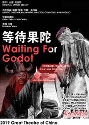 演艺大世界·中国大戏院2019国际戏剧邀请展 当代传奇剧场《等待果陀》