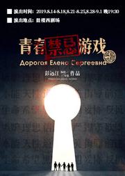 赤匹江湖实验版 《青春禁忌游戏》第四轮