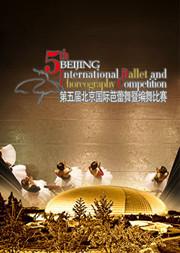 第五届北京国际芭蕾舞暨编舞比赛:古典芭蕾组开幕式暨编舞组半决赛第一场 第二场 第三场 第四场