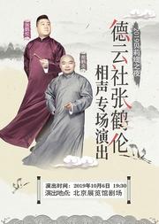 2019贝莉缇之夜德云社张鹤伦相声专场演出