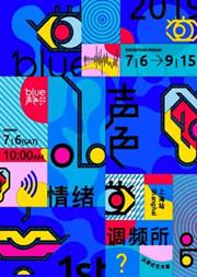 【上海】Blue声色—情绪调频所艺术展