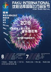 2019沈阳法库国际飞行音乐节