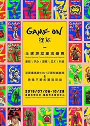 【成都】Game On 绽放 全球游戏潮流盛典·成都站