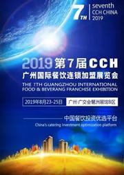 【广州】2019第7届CCH-广州国际餐饮连锁加盟展览会