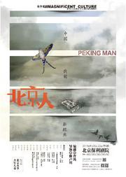 中国戏剧新经典 央华出品·保利 话剧《北京人》