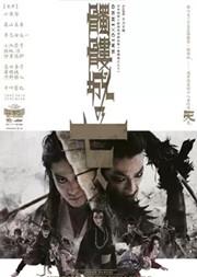 日本戏剧影像放映系列《骷髅城之七人》