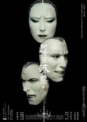 日本戏剧影像放映系列《阿修罗城之瞳》