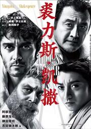 日本戏剧影像放映系列《裘力斯·恺撒》