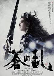 日本戏剧影像放映系列《苍之乱》