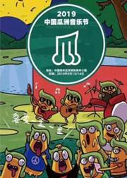 2019中国瓜洲音乐节