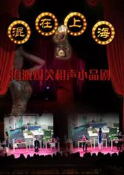 【上海】海派相声小品剧《混在上海》