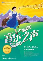 七幕人生出品 百老汇经典音乐剧《音乐之声》中文版 天籁童声 重温感动