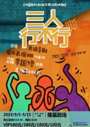 【2019仙童版】原创编导李国修《三人行不行》