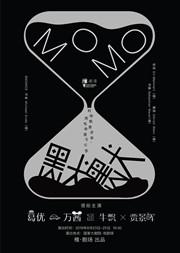 2019国家大剧院国际戏剧季 椎·剧场出品 葛优、万茜主演话剧《默默》
