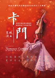 西班牙穆尔西亚舞蹈团弗拉门戈舞剧《卡门》