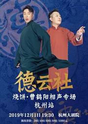 德云社烧饼曹鹤阳相声专场——杭州站