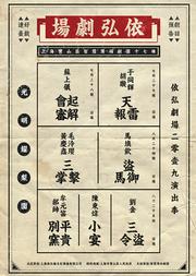 2019依弘剧场演出季——《三盗令》《小宴》《平贵别窑》