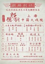 【上海】2019郭德纲上海戏曲专场