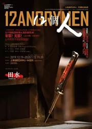 田水执导/雷基纳德•罗斯编剧/曾被改编为电影《十二怒汉》并获得柏林电影金熊奖 话剧《12個人》