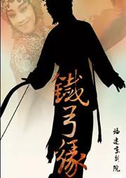 福建京剧院《铁弓缘》
