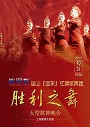 俄罗斯歌舞国立远东歌舞团《胜利之舞》大型歌舞晚会
