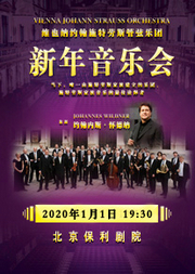 维也纳约翰施特劳斯管弦乐团2020新年音乐会
