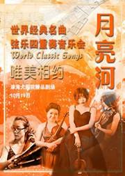 月亮河——世界经典名曲弦乐四重奏音乐会