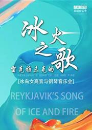 雷克雅未克的冰火之歌--冰岛女高音与钢琴音乐会