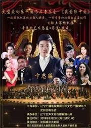 大型交响乐中国作品音乐会—《我爱你中国》