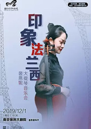 周末音乐会·印象法兰西·裴燕妮大提琴音乐会