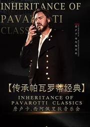 传承帕瓦罗蒂经典--詹卢卡·西阿佩里逖音乐会