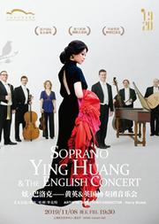 炫·巴洛克——黄英与英国协奏团音乐会