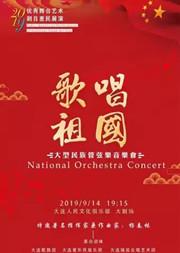 2019优秀舞台艺术剧目惠民展演:歌唱祖国-大型民族管弦乐音乐会