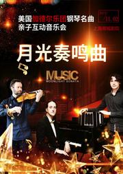 美国加德尔乐团钢琴名曲亲子互动音乐会《月光奏鸣曲》