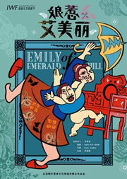 IWF国际女性戏剧节经典剧目《娘惹艾美丽》
