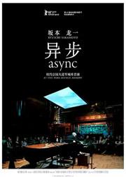 新现场高清影像呈现:《坂本龙一:异步·纽约公园大道军械库首演》