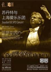 上海爱乐乐团2019-2020音乐季 索丹特与上海爱乐乐团