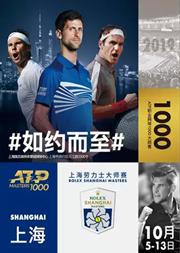 【上海】(ATP中央馆可选座)2019 上海劳力士大师赛 2019 Rolex Shanghai Masters